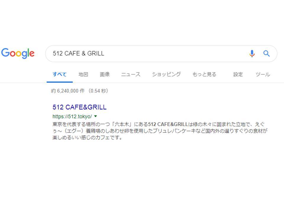 512カフェ検索