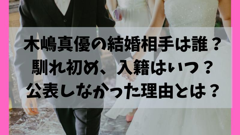 木嶋真優の結婚相手は誰?馴れ初め、入籍はいつ?公表しなかった理由とは?のアイキャッチ