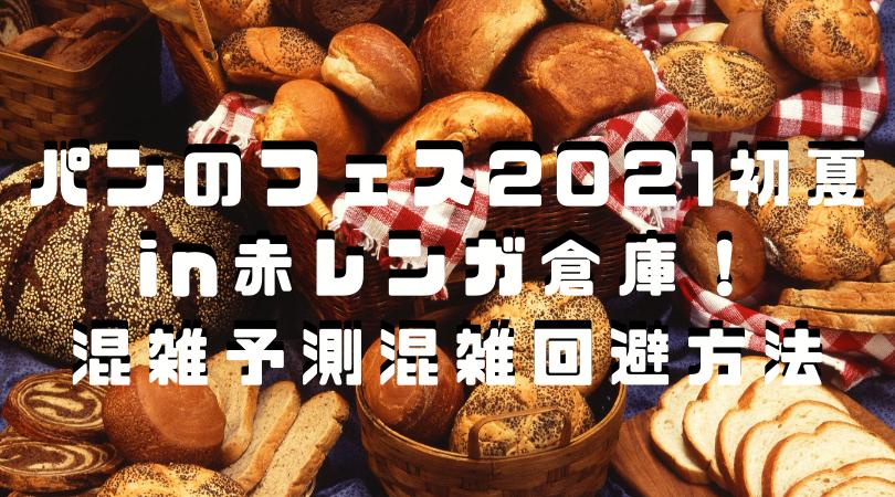 パンのフェス2021初夏in赤レンガ倉庫! 混雑予測混雑回避方法のアイキャッチ