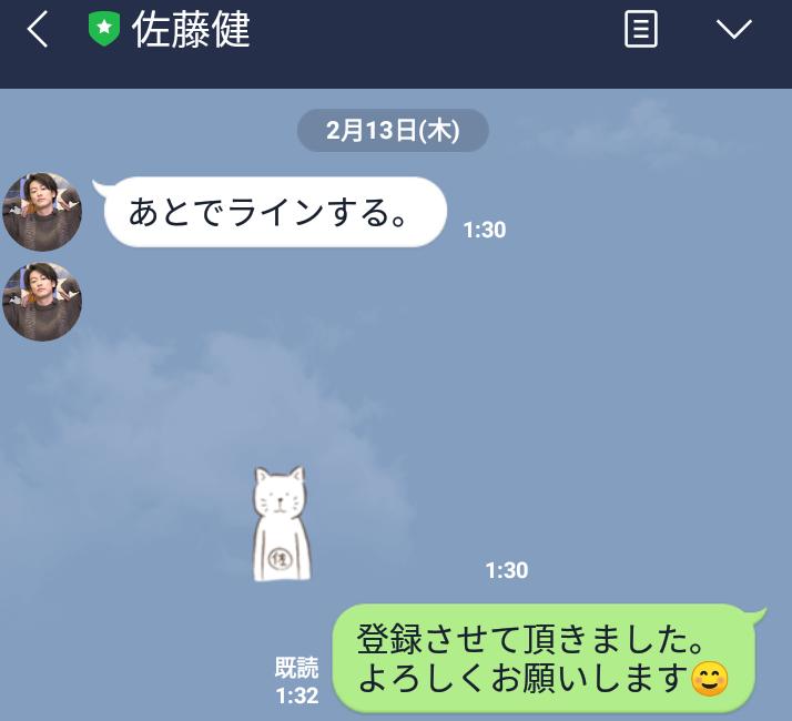 佐藤健に返信