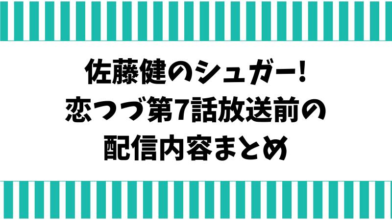 佐藤健のシュガー!恋つづ第7話放送前の配信内容まとめのアイキャッチ
