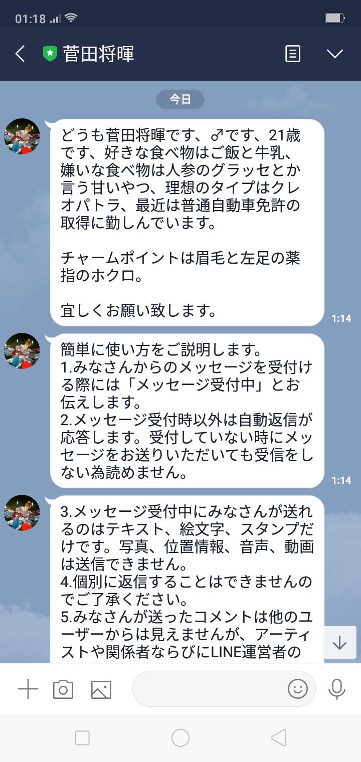 菅田将暉の公式LINEに登録1