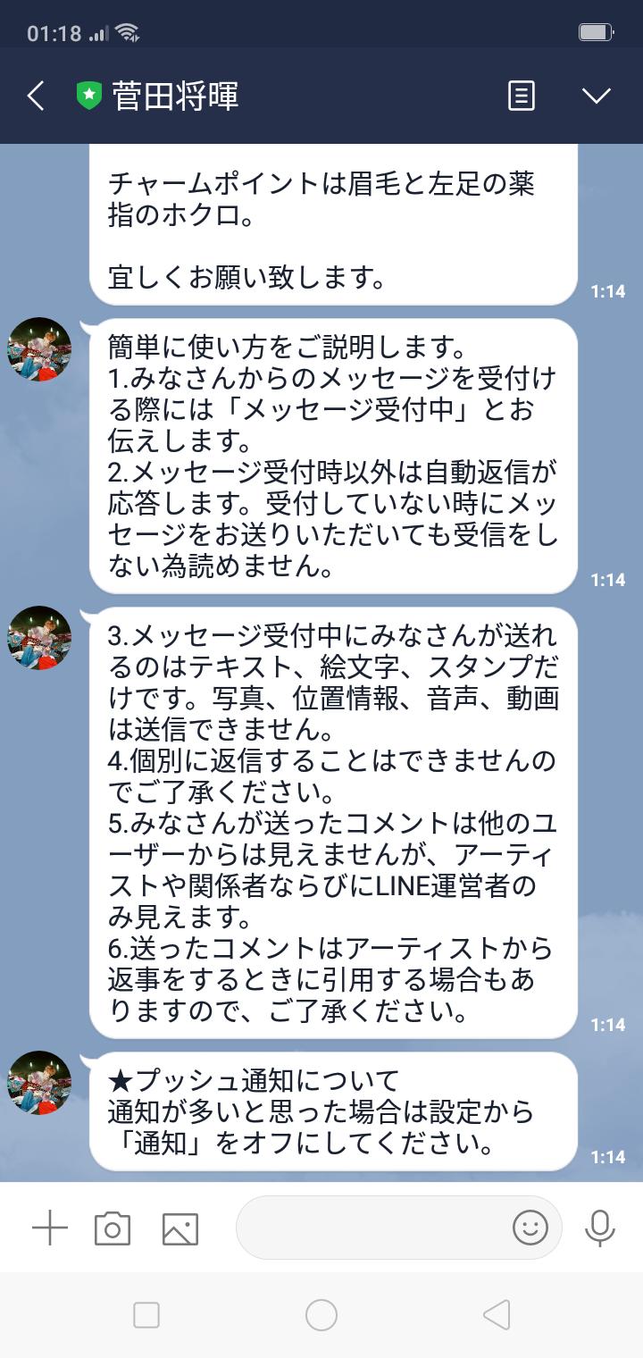 菅田将暉の公式LINEに登録2
