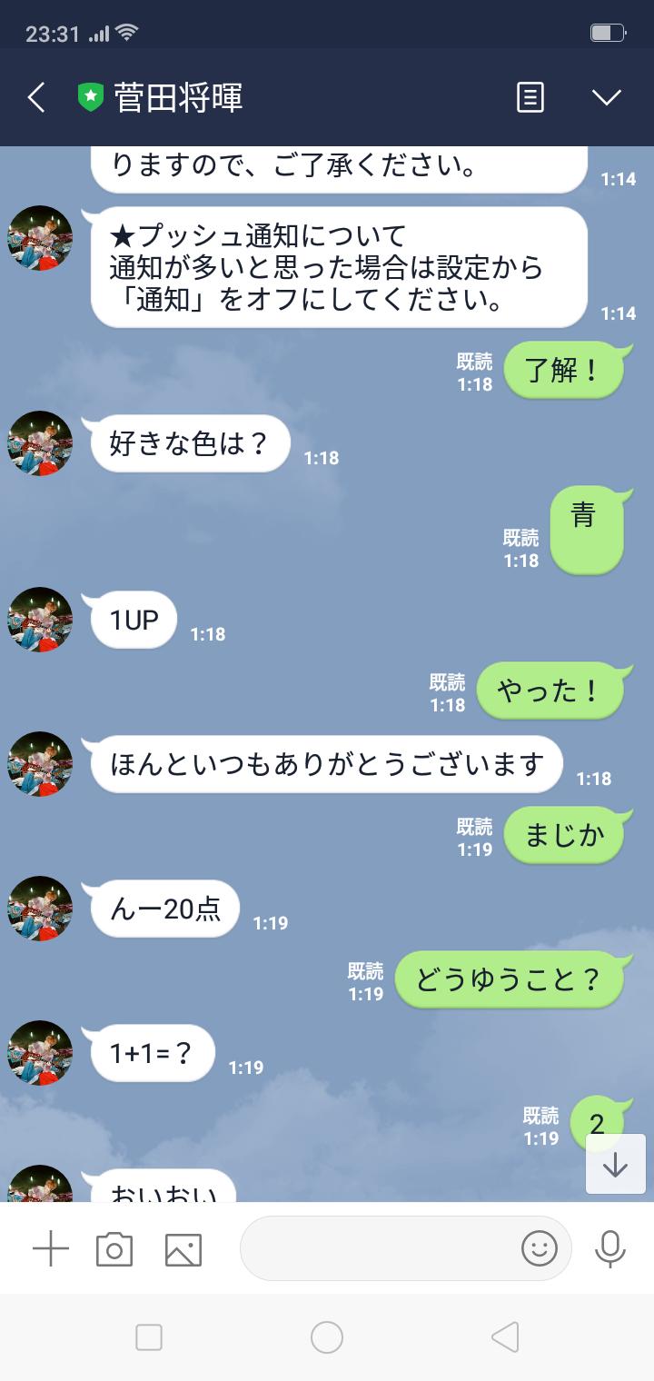 菅田将暉の公式LINEメッセージのやりとり