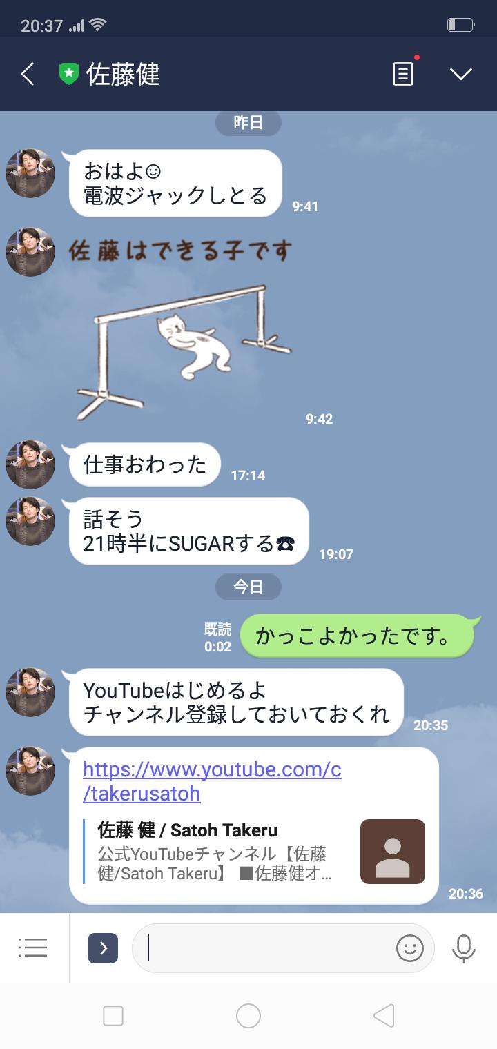 佐藤健公式LINE