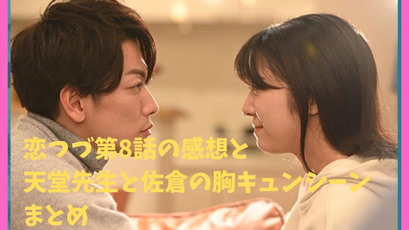 恋つづ第8話の感想と 天堂先生と佐倉の胸キュンシーン まとめのアイキャッチ