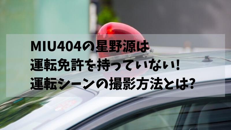 MIU404の星野源は 運転免許を持っていない! 運転シーンの撮影方法とは?のアイキャッチ