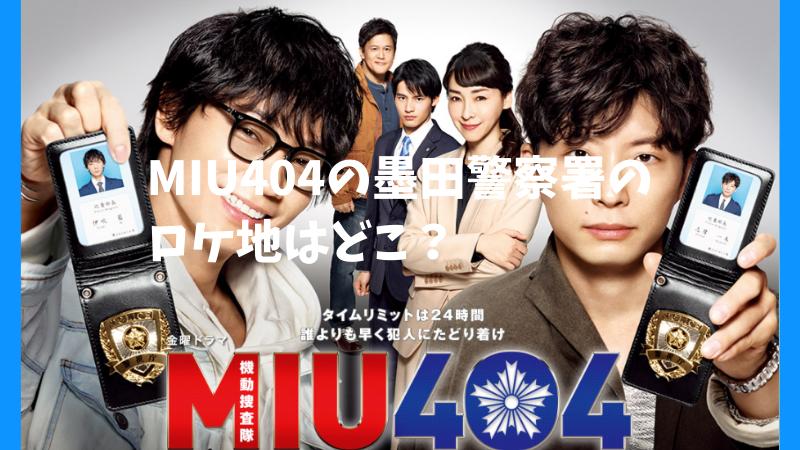 MIU404の墨田警察署の ロケ地はどこ?のアイキャッチ
