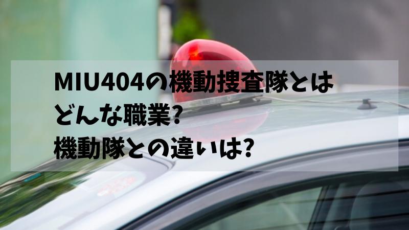 MIU404の機動捜査隊とは どんな職業? 機動隊との違いは?のアイキャッチ