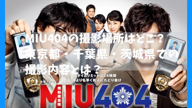 MIU404の撮影場所はどこ? 東京都・千葉県・茨城県での撮影内容とは?のアイキャッチ