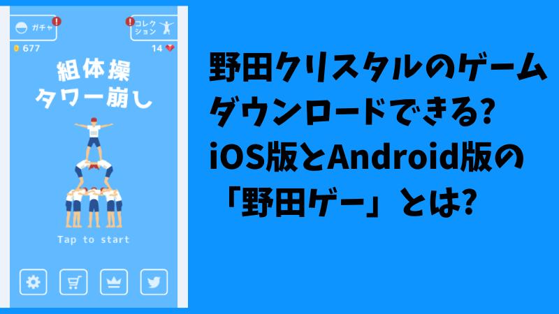 野田クリスタルのゲーム ダウンロードできる? iOS版とAndroid版の 「野田ゲー」とは?のアイキャッチ