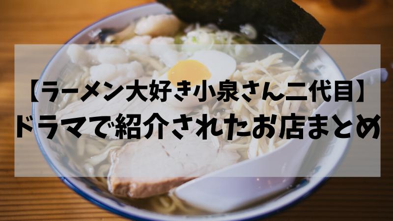 【ラーメン大好き小泉さん二代目】 ドラマで紹介されたお店まとめのアイキャッチ