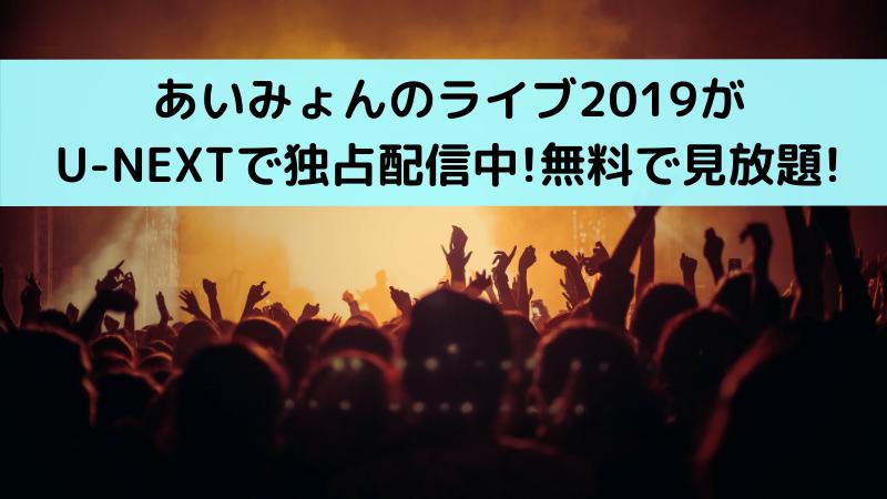 あいみょんのライブ2019が U-NEXTで独占配信中!無料で見放題!のアイキャッチ