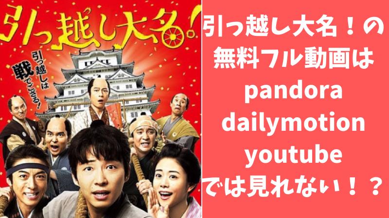 引っ越し大名!の 無料フル動画は pandora dailymotion youtube では見れない!?のアイキャッチ
