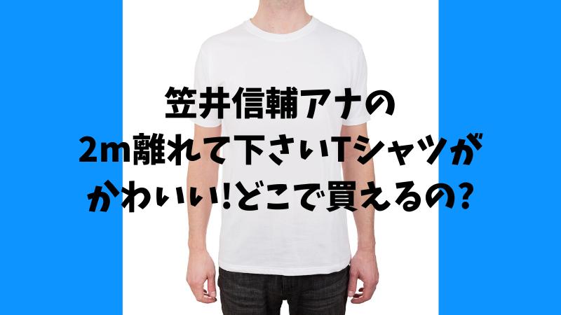 笠井信輔アナの2m離れて下さいTシャツがかわいい!どこで買えるの?のアイキャッチ