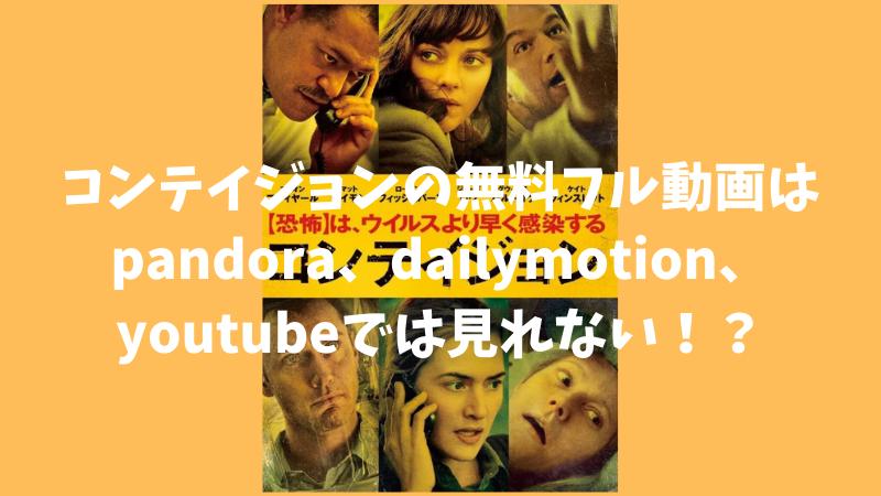 コンテイジョンの無料フル動画はpandora、dailymotion、youtubeでは見れない!?のアイキャッチ