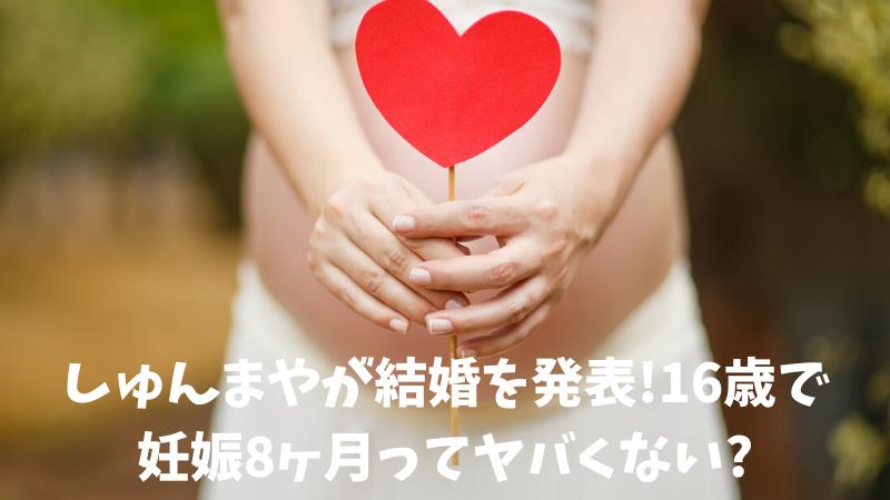 しゅんまやが結婚を発表!16歳で 妊娠8ヶ月ってヤバくない?のアイキャッチ