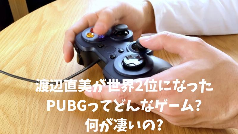 渡辺直美が世界2位になったPUBGってどんなゲーム?何が凄いの?のアイキャッチ