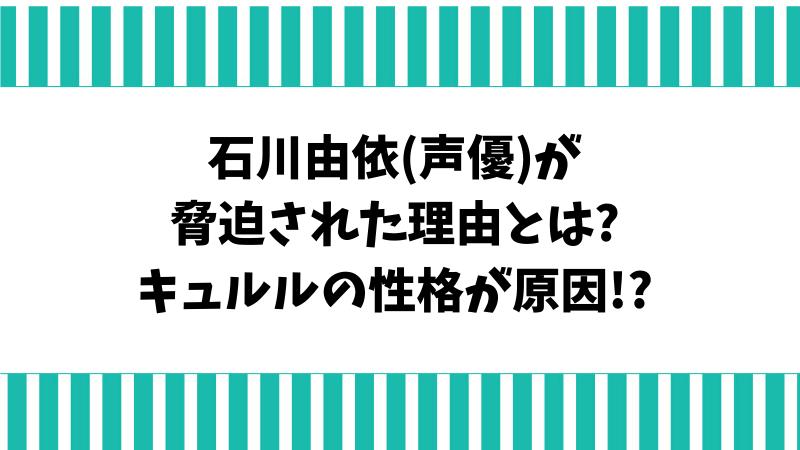 石川由依(声優)が脅迫された理由とは?キュルルの性格が原因!?のアイキャッチ