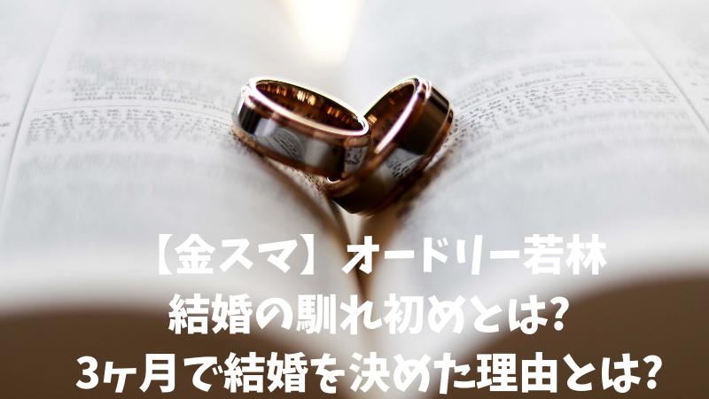 【金スマ】オードリー若林の結婚の馴れ初めとは?3ヶ月で結婚を決めた理由とは?のアイキャッチ