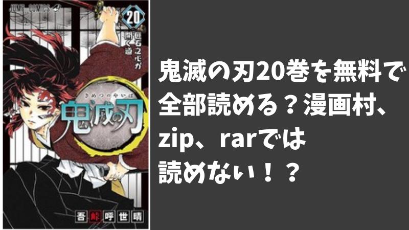 鬼滅の刃20巻を無料で全部読める?漫画村、zip、rarでは読めない!?のアイキャッチ