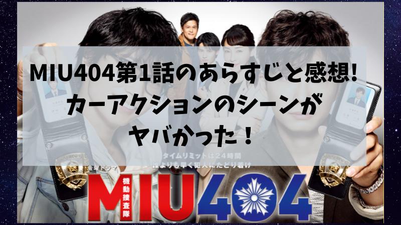 MIU404第1話のあらすじと感想!カーアクションのシーンがヤバかった!のアイキャッチ