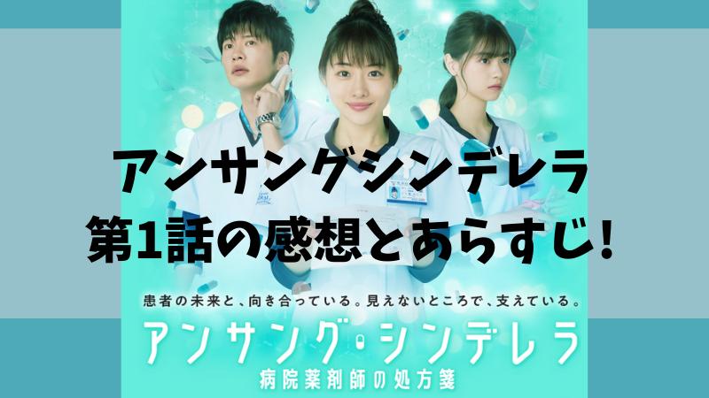 アンサングシンデレラ第1話の感想とあらすじ!のアイキャッチ