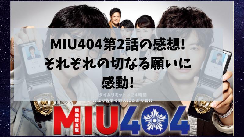 MIU404第2話の感想! それぞれの切なる願いに 感動!のアイキャッチ