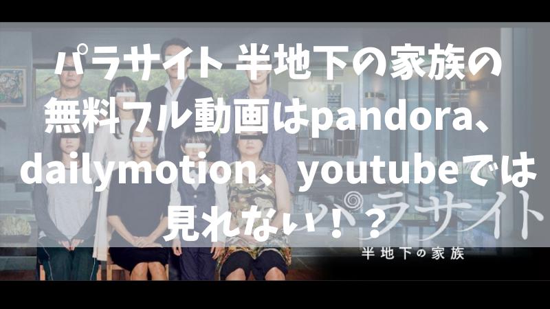 パラサイト 半地下の家族の 無料フル動画はpandora、dailymotion、youtubeでは見れない!?のアイキャッチ