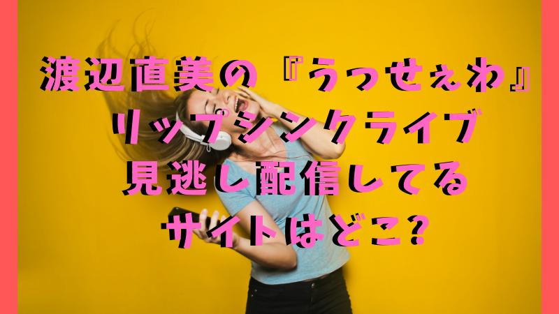 渡辺直美の『うっせぇわ』リップシンクライブ 見逃し配信してる サイトはどこ?のアイキャッチ