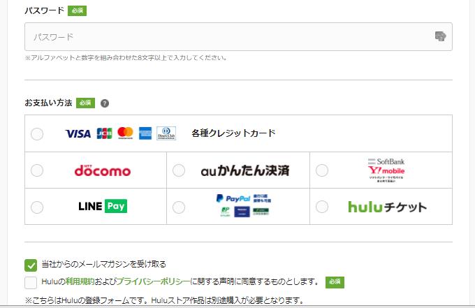 Hulu登録方法5