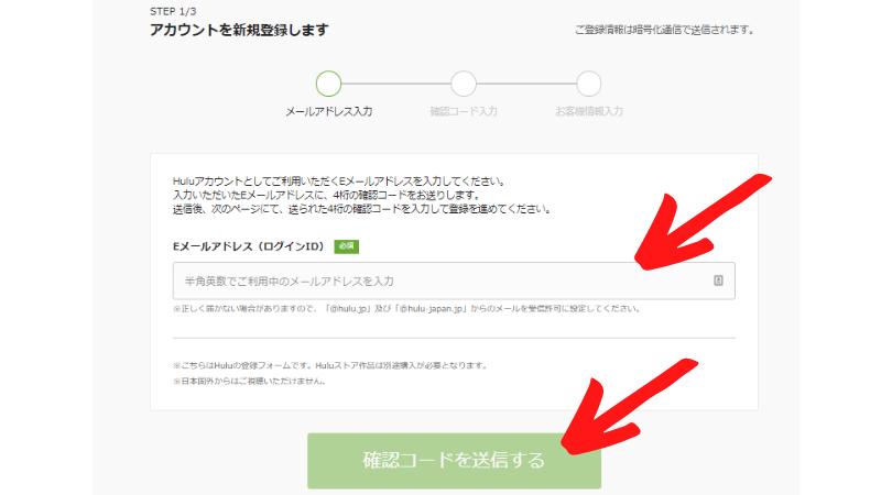 Hulu登録方法2