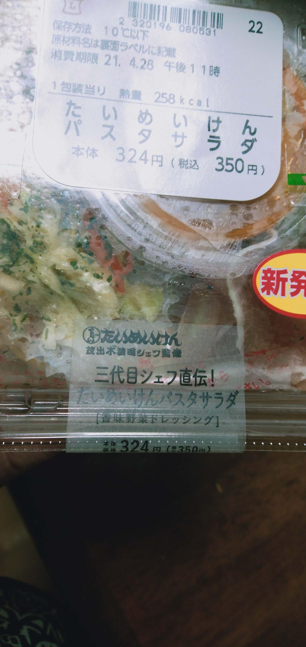 たいめいけんパスタサラダのパッケージ