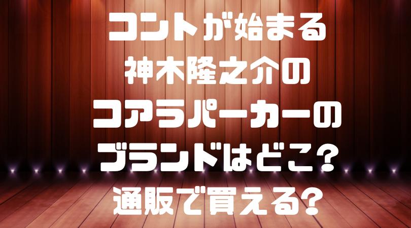 コントが始まる 神木隆之介の コアラパーカーの ブランドはどこ? 通販で買える?のアイキャッチ