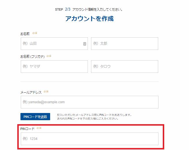 Paravi 登録方法5
