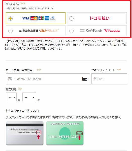 Paravi 登録方法8