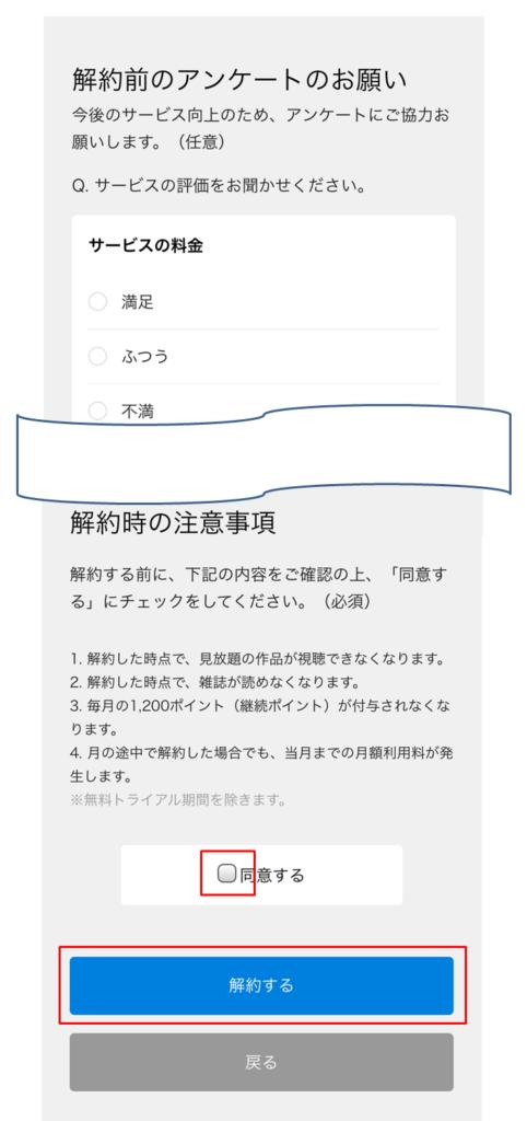 U-NEXT解約方法5