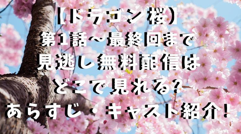 【ドラゴン桜】 第1話~最終回まで 見逃し無料配信は どこで見れる? あらすじ・キャスト紹介!のアイキャッチ