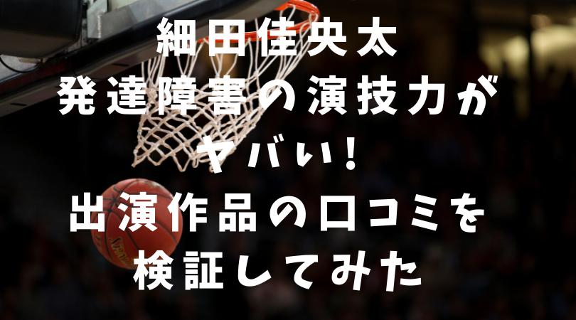 細田佳央太 発達障害の演技力が ヤバい! 出演作品の口コミを 検証してみた