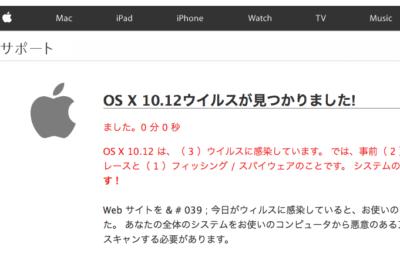 iPhoneウイルス