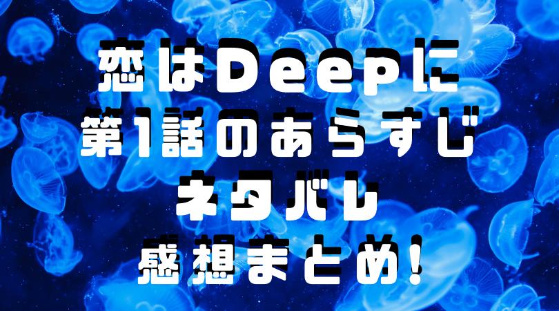 恋はDeepに 第1話のあらすじ ネタバレ 感想まとめ!のアイキャッチ