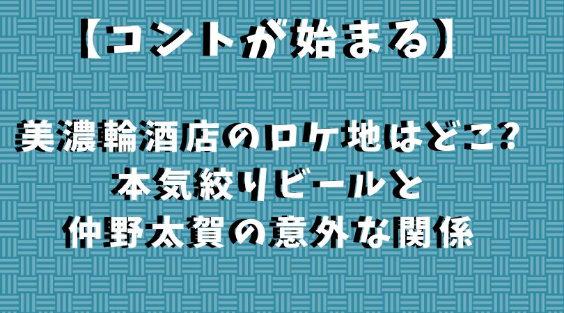 【コントが始まる】 美濃輪酒店のロケ地はどこ? 本気絞りビールと 仲野太賀の意外な関係のアイキャッチ