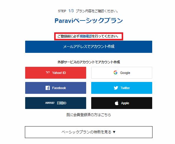 Paravi 登録方法2