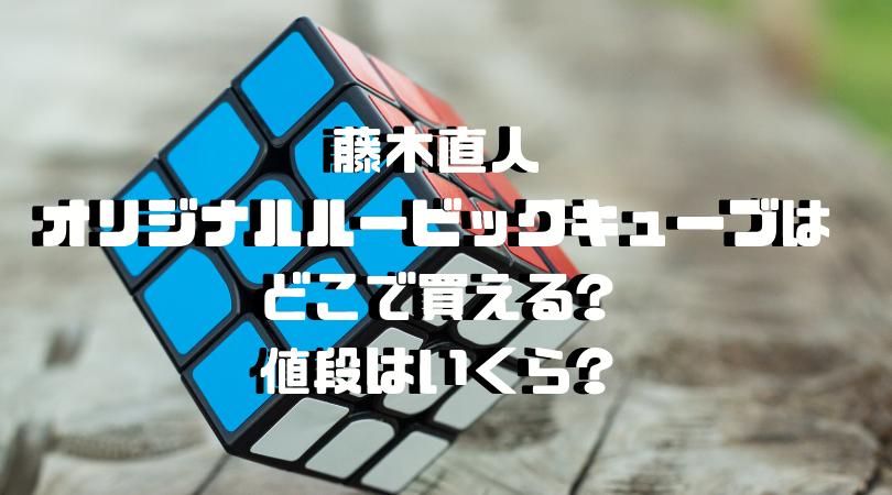 藤木直人 オリジナルルービックキューブは どこで買える? 値段はいくら?のアイキャッチ