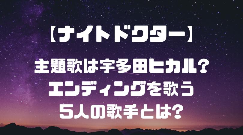 【ナイトドクター】 主題歌は宇多田ヒカル? エンディングを歌う 5人の歌手とは?のアイキャッチ