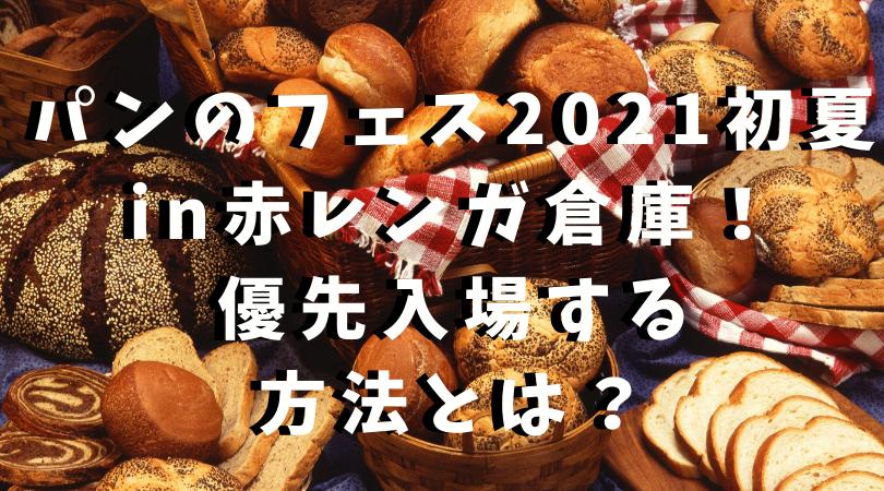 パンのフェス2021初夏in赤レンガ倉庫! 優先入場する 方法とは?のアイキャッチ
