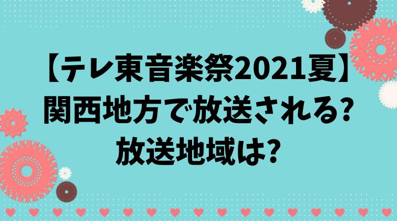 【テレ東音楽祭2021夏】 関西地方で放送される? 放送地域は?のアイキャッチ