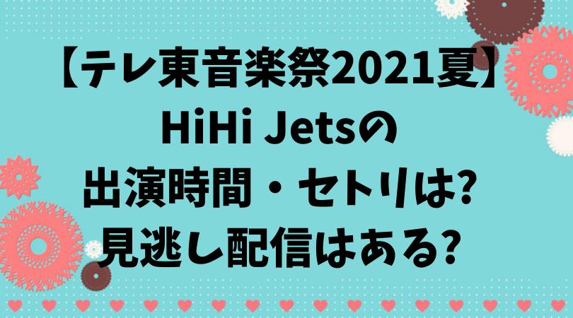 テレ東音楽祭2021夏アイキャッチ