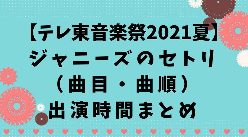 【テレ東音楽祭2021夏】 ジャニーズのセトリ (曲目・曲順) 出演時間まとめのアイキャッチ