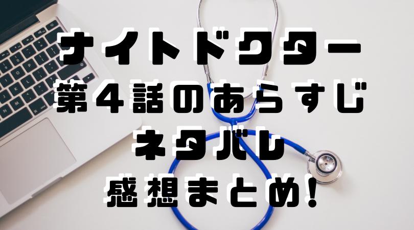 ナイトドクター 第4話のあらすじ ネタバレ 感想まとめ!のアイキャッチ